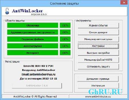 AntiWinLockerLiveCD 4.0.6 (2012)